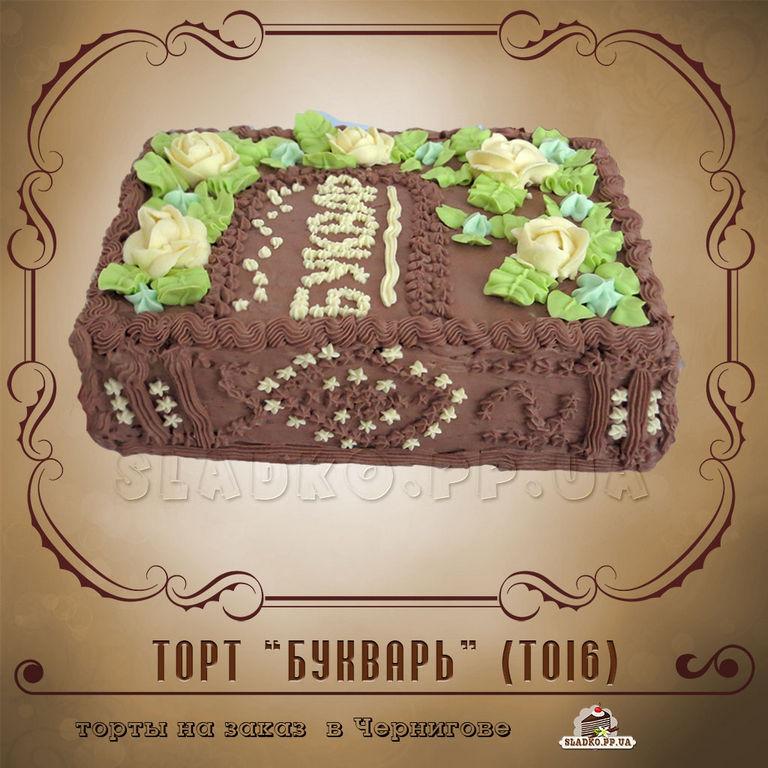 Торт букварь фото